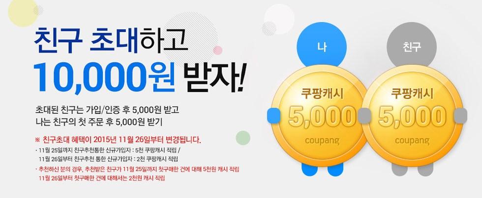 친구 초대하고 10000원 받자 친구의 첫 주문완료 10일 후 나는 5000원을 받고 초대된 친구는 회원가입 후 5000원 받기