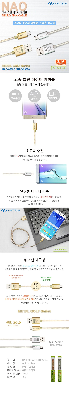 나오 메탈 마이크로5핀,8핀 고속충전케이블 C6053,200원-나오테크디지털/핸드폰, 스마트기기 주변기기, 케이블, 5핀바보사랑나오 메탈 마이크로5핀,8핀 고속충전케이블 C6053,200원-나오테크디지털/핸드폰, 스마트기기 주변기기, 케이블, 5핀바보사랑